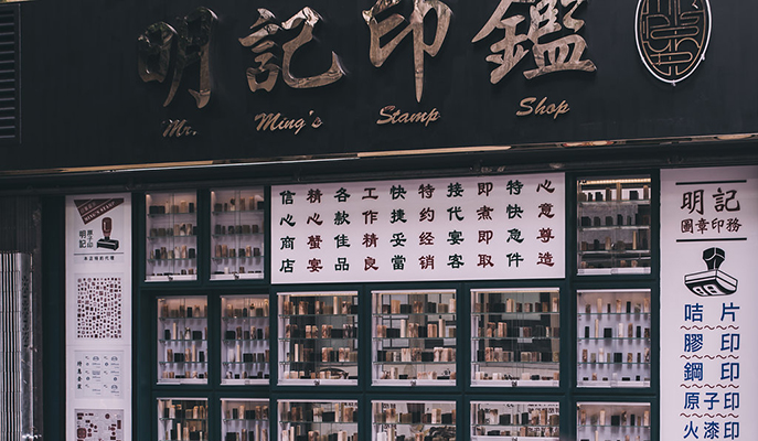 Mrs Pound hides behind the facade of a stamp shop